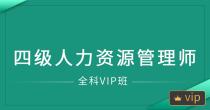 人力資源管理師四級(全科VIP班)