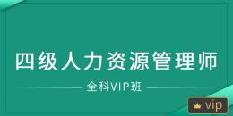人力资源管理师四级(全科VIP班)
