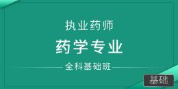 执业药师-药学专业(全科基础班)