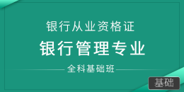 银行从业资格(银行管理)全科基础班