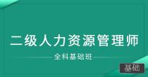 人力资源管理师二级(全科基础班)