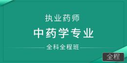 执业药师-中药学专业(全科全程班)