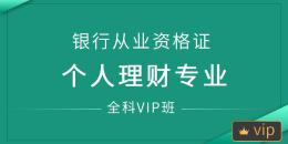 银行从业资格证(个人理财)全科VIP班