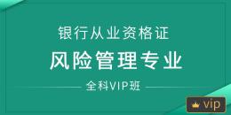 银行从业资格证(风险管理)全科VIP班