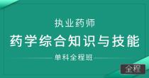 执业药师-药学-综合知识与技能(单科全程班)