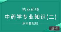 执业药师-中药学专业知识(二)(单科基础班)