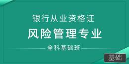银行从业资格证(风险管理)全科基础班