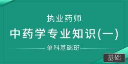 执业药师-中药学专业知识(一)(单科基础班)
