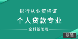 银行从业资格证(个人贷款)全科基础班