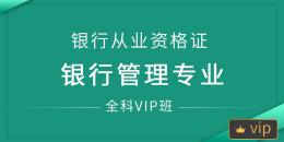 银行从业资格(银行管理)全科VIP班