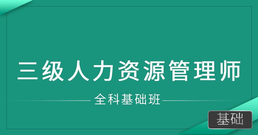 人力资源管理师三级(全科基础班)