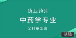 执业药师-中药学专业(全科基础班)
