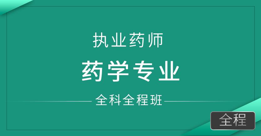 执业药师-药学专业(全科全程班)