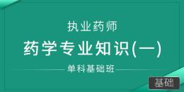 执业药师-药学专业知识(一)(单科基础班)