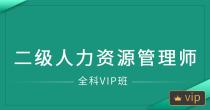 人力资源管理师二级(全科VIP班)