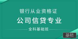 银行从业资格证(公司信贷)全科基础班