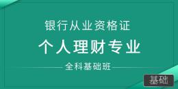银行从业资格证(个人理财)全科基础班
