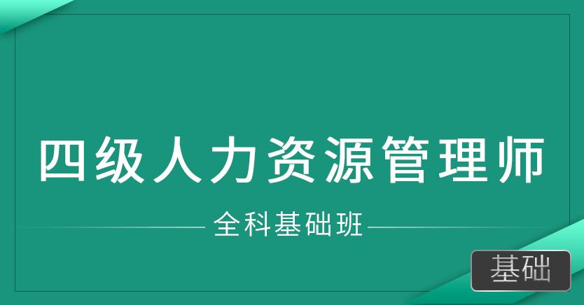 人力资源管理师四级(全科基础班)