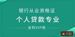 银行从业资格证(个人贷款)全科VIP班