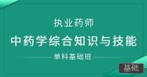 执业药师-中药学-综合知识与技能(单科基础班)