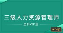 人力资源管理师三级(全科VIP班)