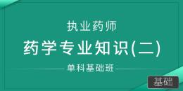 执业药师-药学专业知识(二)(单科基础班)