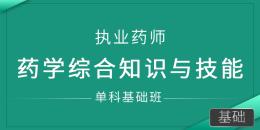 执业药师-药学-综合知识与技能(单科基础班)