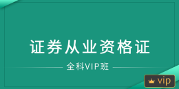 证券从业资格证(全科VIP班)