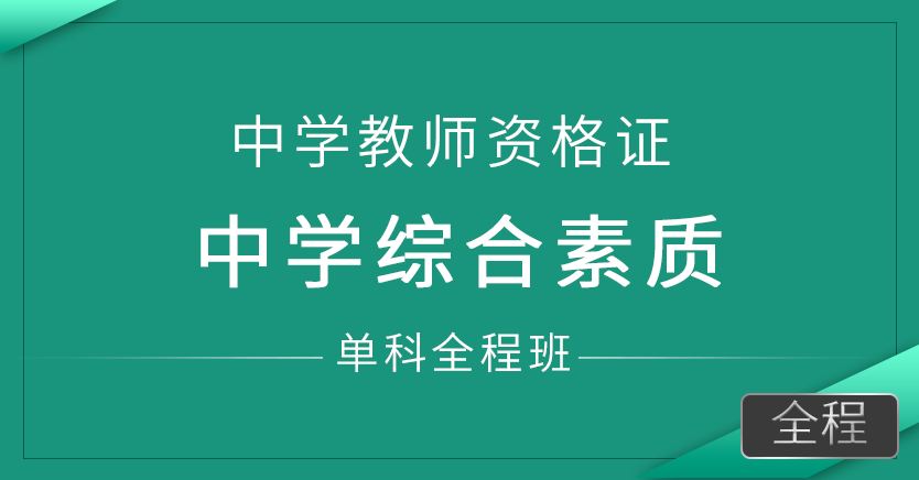 中学教师资格证-中学综合素质(单科全程班)