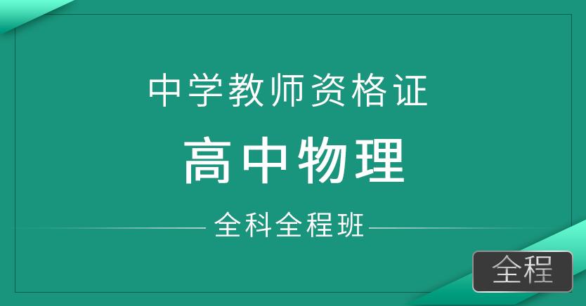 中学教师资格证-高中物理(全科全程班)