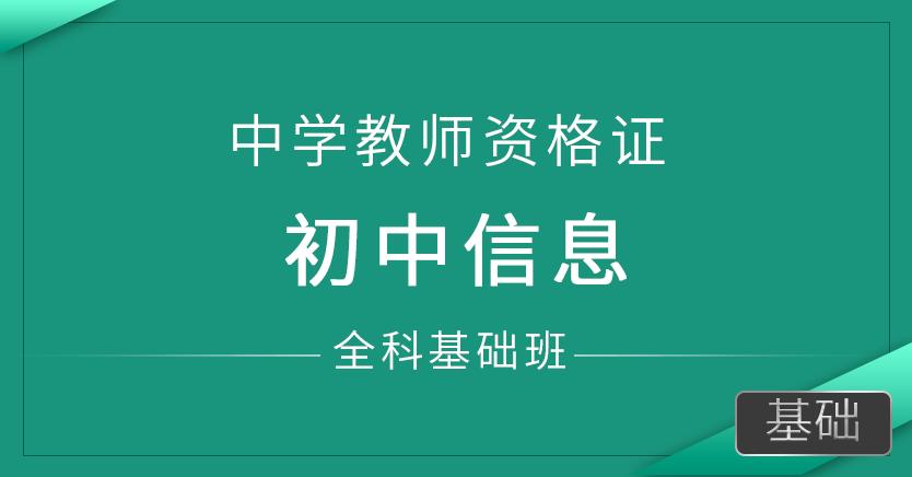 中学教师资格证-初中信息(全科基础班)