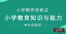 小学教师资格证-小学教育知识与能力 (单科全程班)