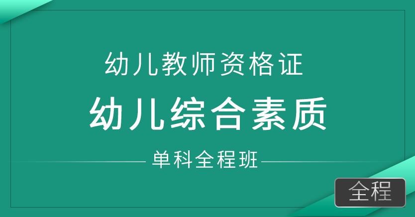 幼儿教师资格证-幼儿综合素质(单科全程班)