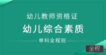 幼儿教师配资公司证-幼儿综合素质(单科全程班)