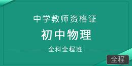 中学教师资格证-初中物理(全科全程班)