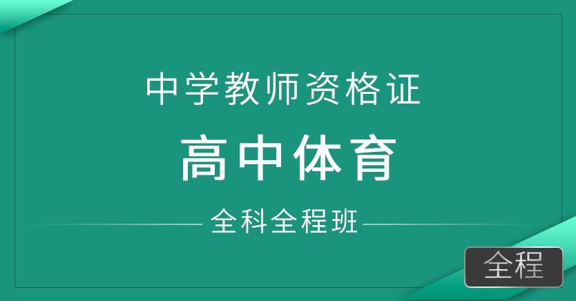 中学教师资格证-高中体育(全科全程班)