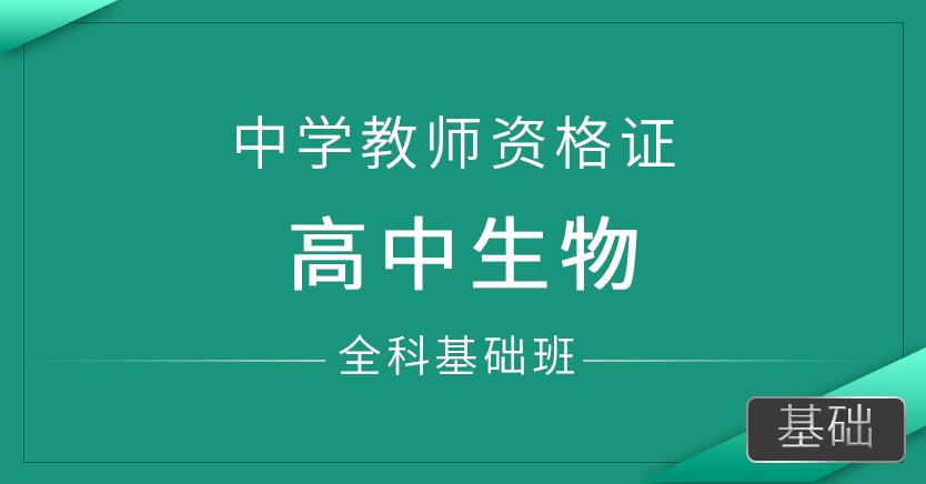 中学教师资格证-高中生物(全科基础班