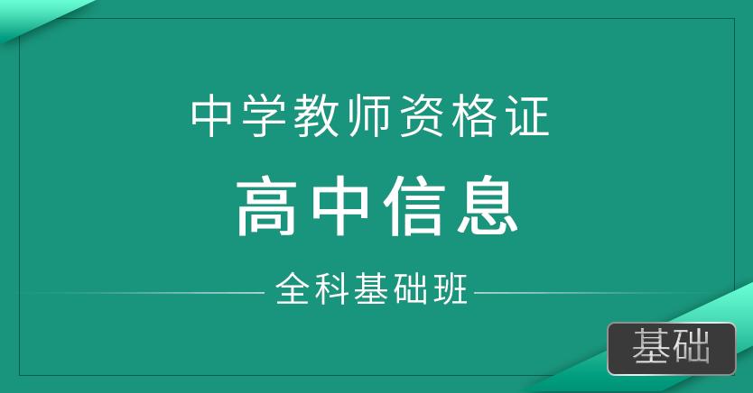 中学教师资格证-高中信息(全科基础班)