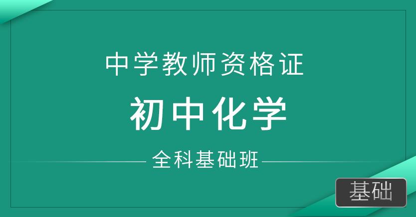 中学教师资格证-初中化学(全科基础班