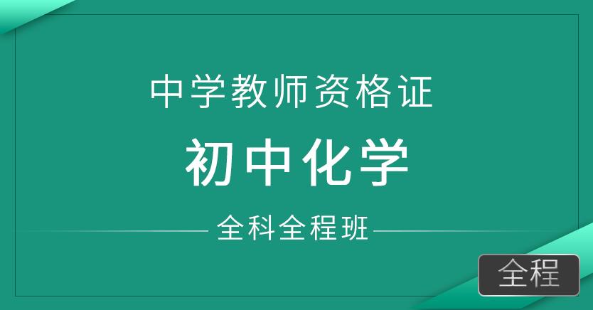 中学教师资格证-初中化学(全科全程班)