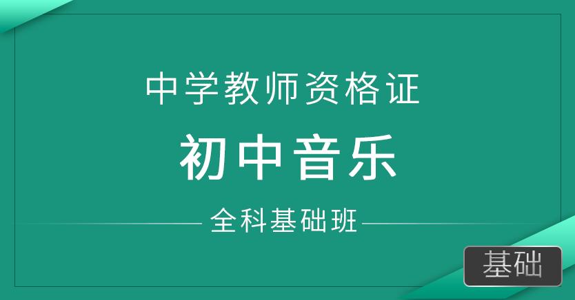 中学教师资格证-初中音乐(全科基础班