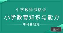 小学教师资格证-小学教育知识与能力 (单科基础班)