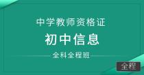 中学教师资格证-初中信息(全科全程班)