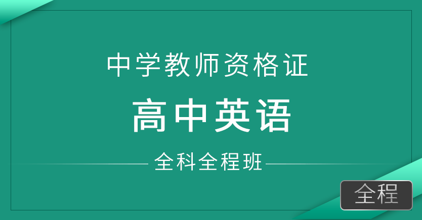 中学教师资格证-高中英语(全科全程班