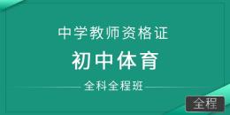 中学教师资格证-初中体育(全科全程班)