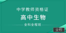 中学教师资格证-高中生物(全科全程班)