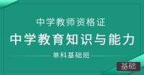中学教师资格证-中学教育知识与能力(单科基础班)