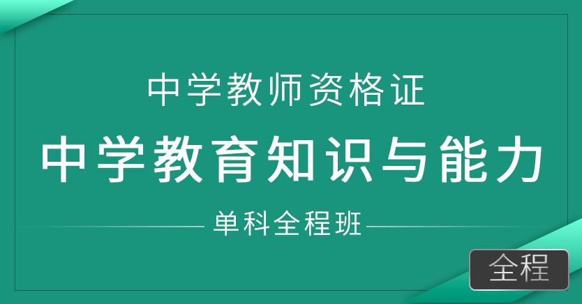 中学教师资格证-中学教育知识与能力(单科全程班)