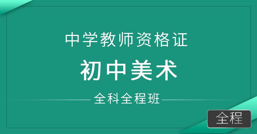 中学教师资格证-初中美术(全科全程班