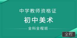 中学教师资格证-初中美术(全科全程班)